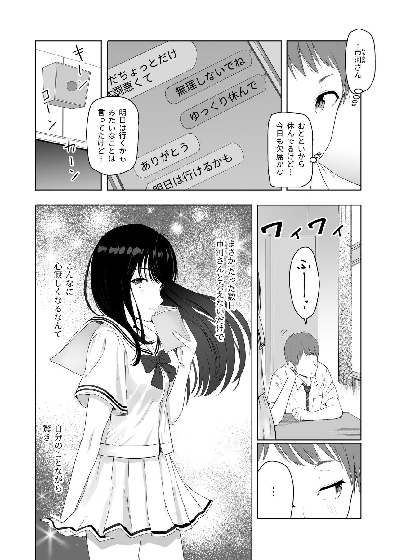 Kimi ga Tame. 2 Ichikawa Inori 4