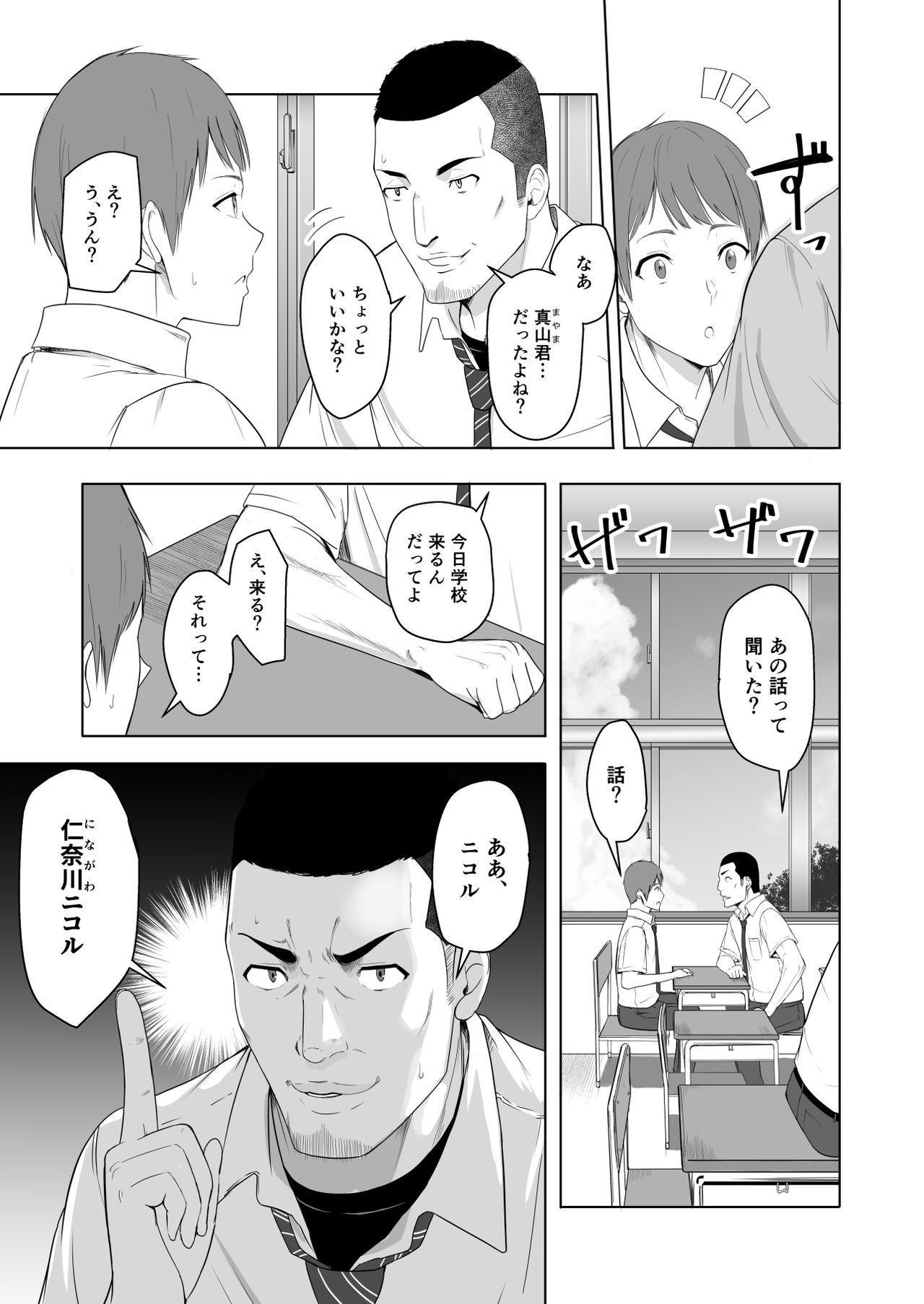 Kimi ga Tame. 2 Ichikawa Inori 5