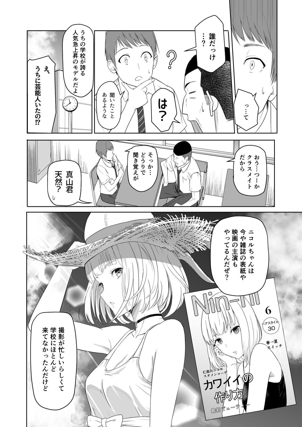 Kimi ga Tame. 2 Ichikawa Inori 6
