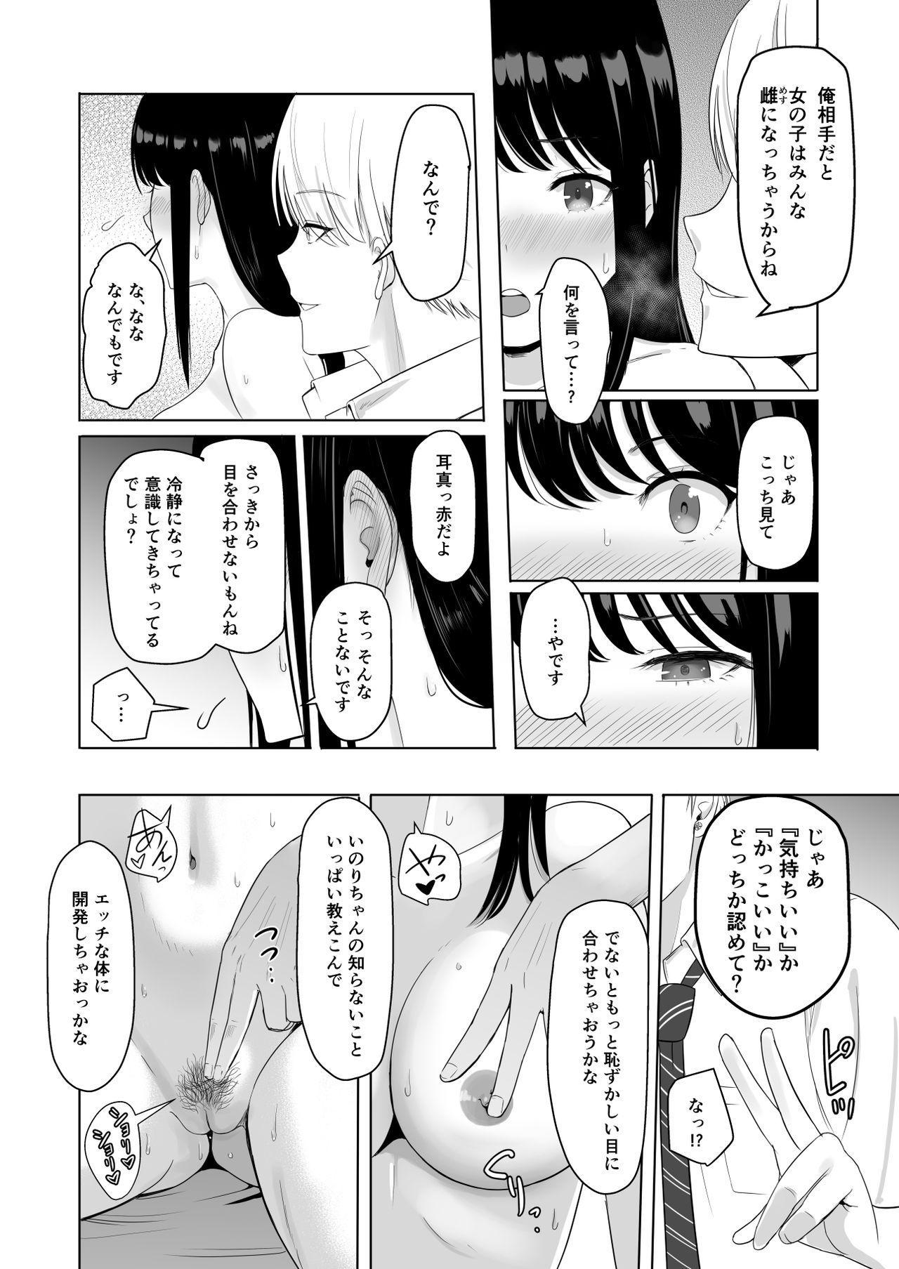 Kimi ga Tame. 2 Ichikawa Inori 72