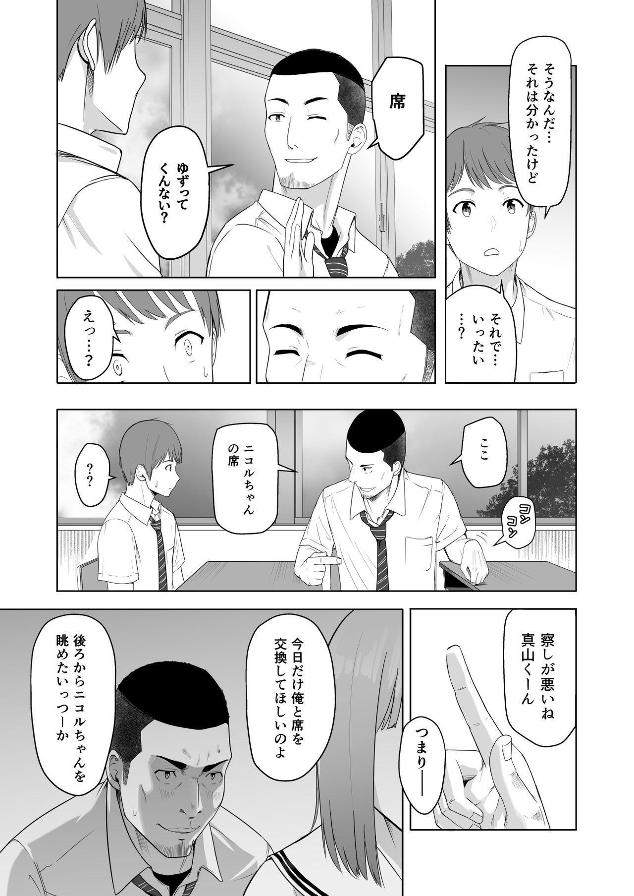 Kimi ga Tame. 2 Ichikawa Inori 7