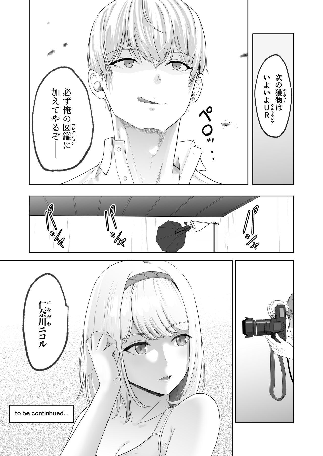 Kimi ga Tame. 2 Ichikawa Inori 85