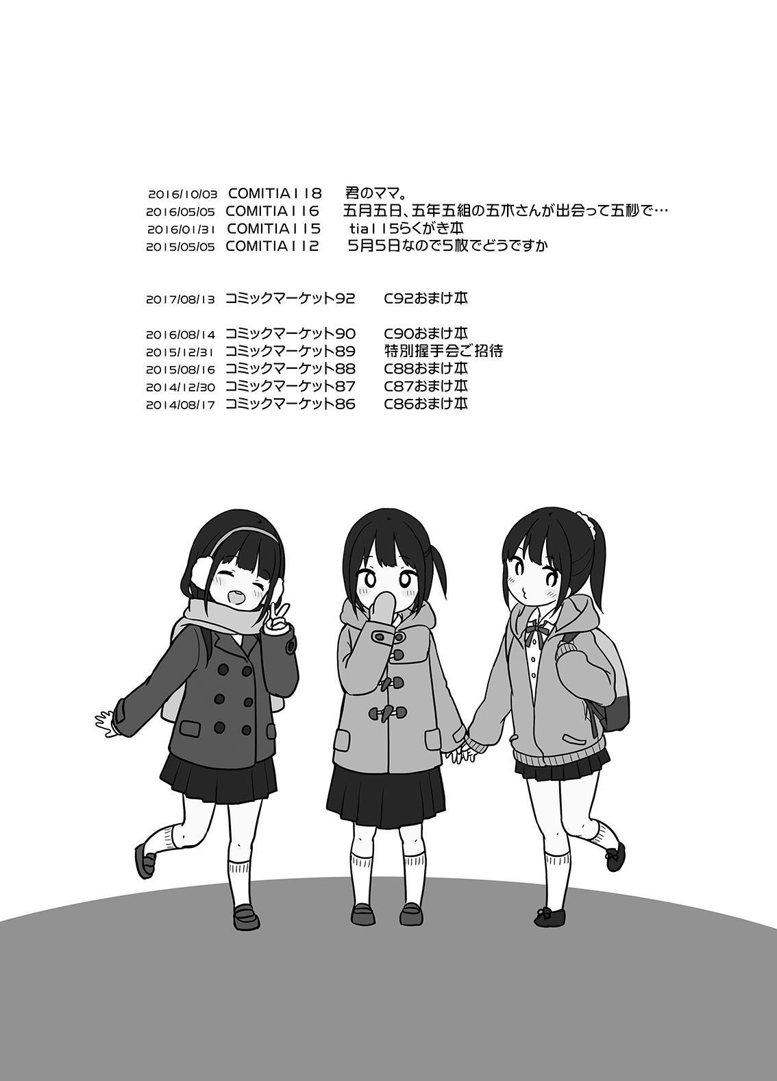 MeltdoWNCOmetおまけ本まとめ 2