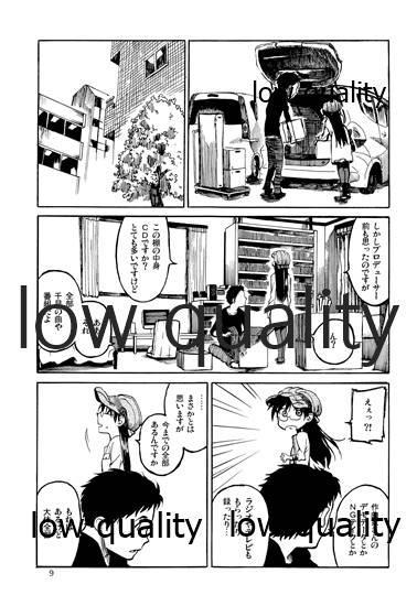 Chihaya to Iru Fuukei 2 9