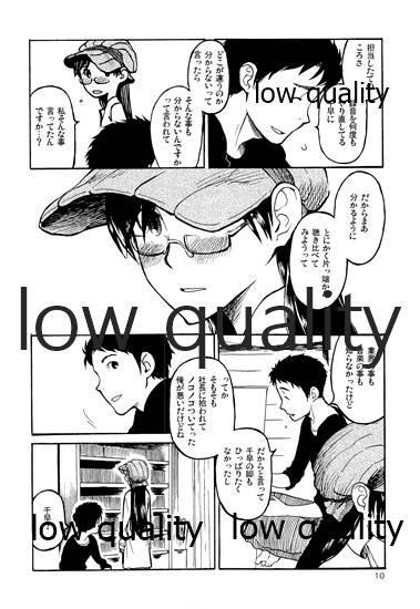 Chihaya to Iru Fuukei 2 10