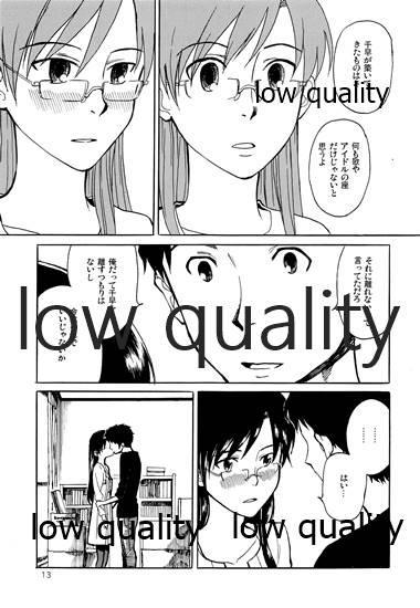 Chihaya to Iru Fuukei 2 13