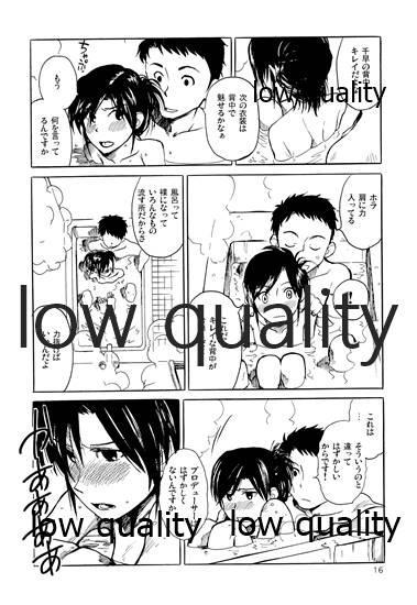 Chihaya to Iru Fuukei 2 16