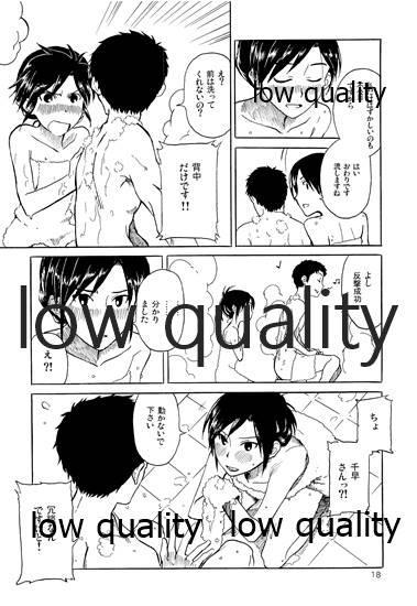 Chihaya to Iru Fuukei 2 18