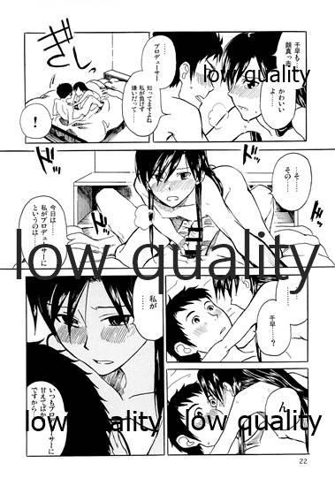 Chihaya to Iru Fuukei 2 22
