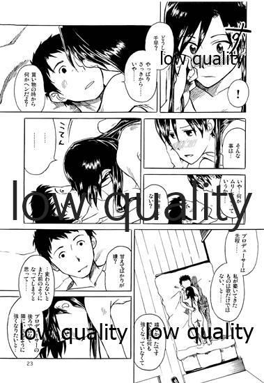 Chihaya to Iru Fuukei 2 23