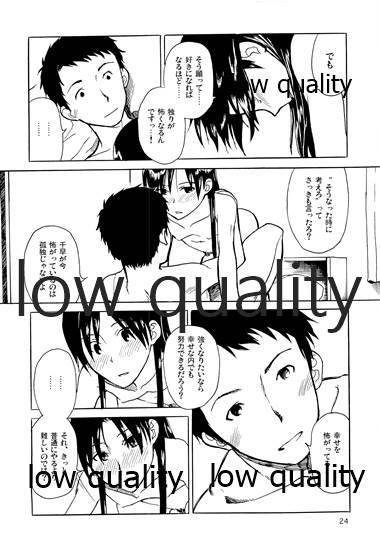 Chihaya to Iru Fuukei 2 24