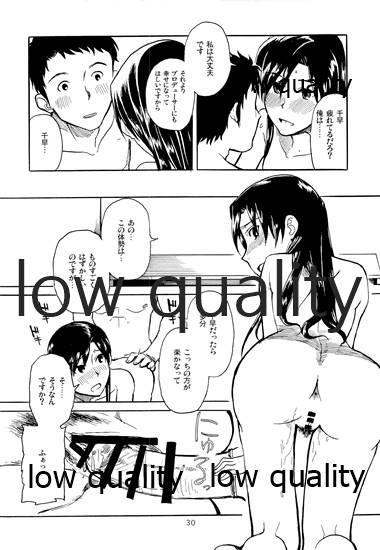 Chihaya to Iru Fuukei 2 30