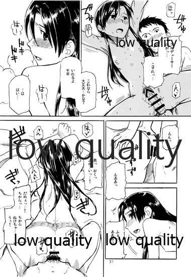 Chihaya to Iru Fuukei 2 31