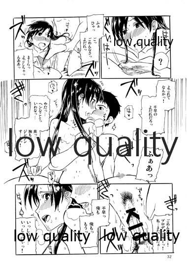Chihaya to Iru Fuukei 2 32