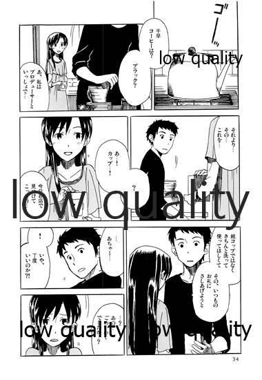 Chihaya to Iru Fuukei 2 34