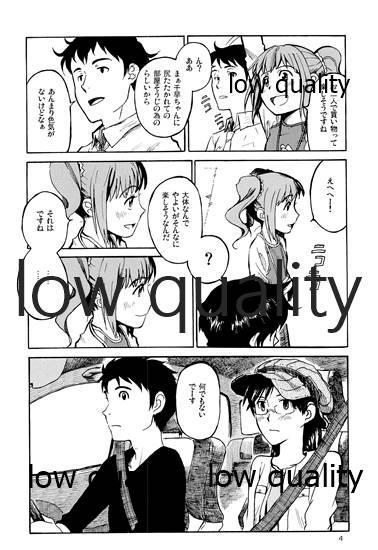 Chihaya to Iru Fuukei 2 4