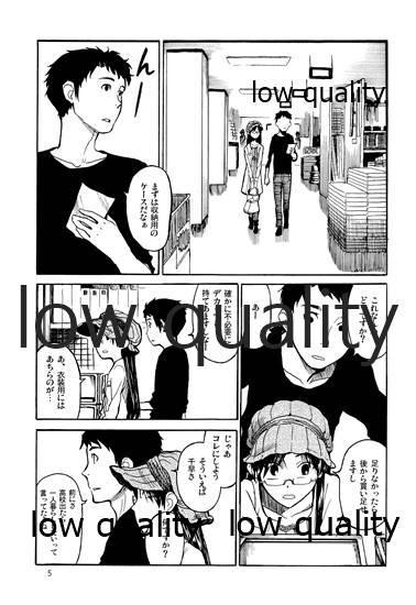 Chihaya to Iru Fuukei 2 5