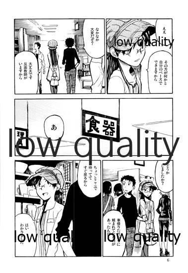 Chihaya to Iru Fuukei 2 6