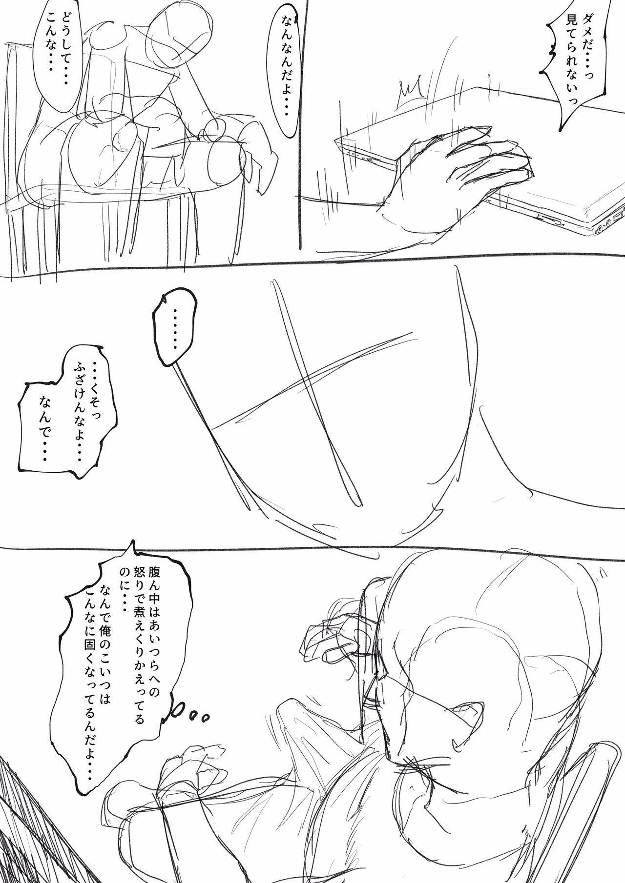 織姫寝取られ・・・? 10