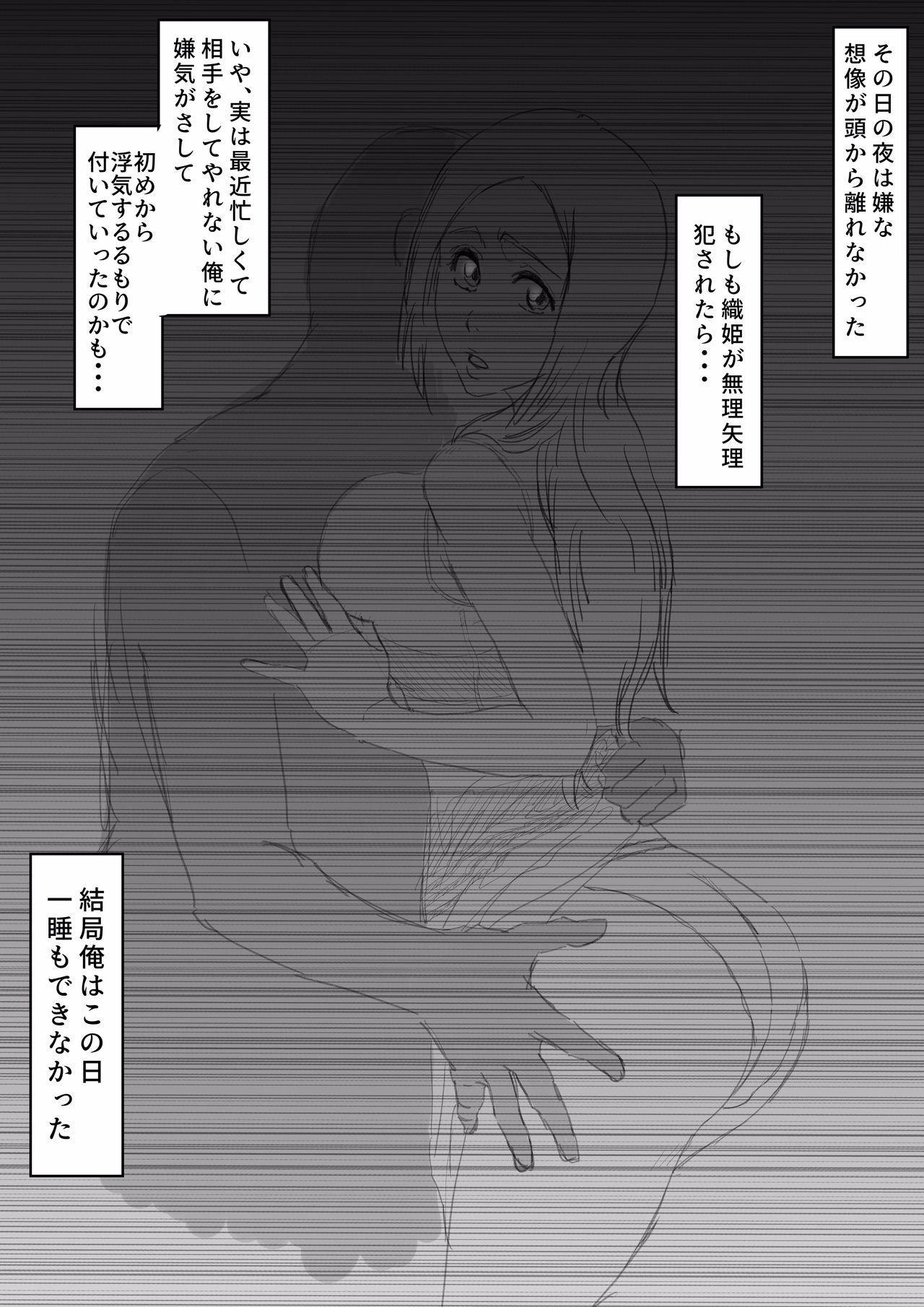 織姫寝取られ・・・? 1