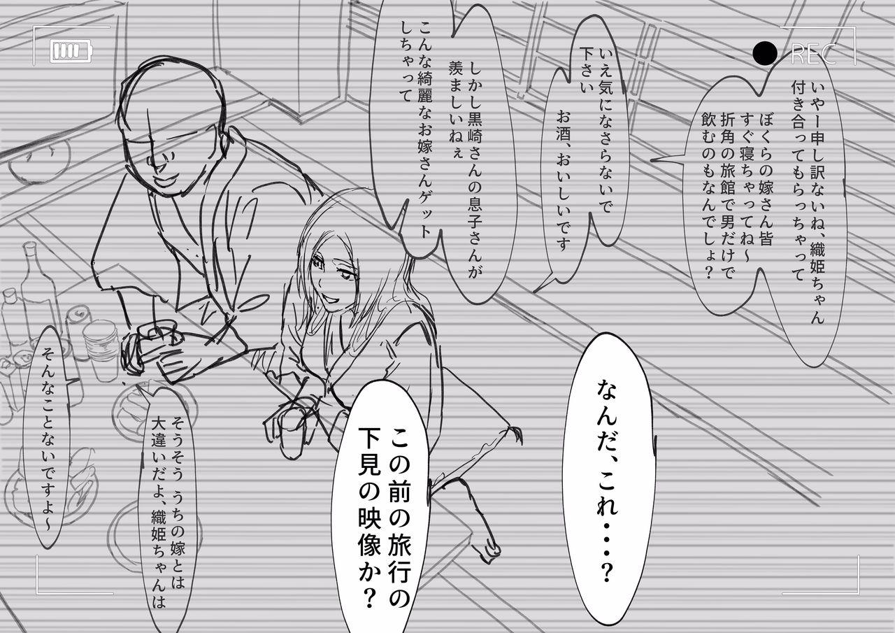 織姫寝取られ・・・? 4