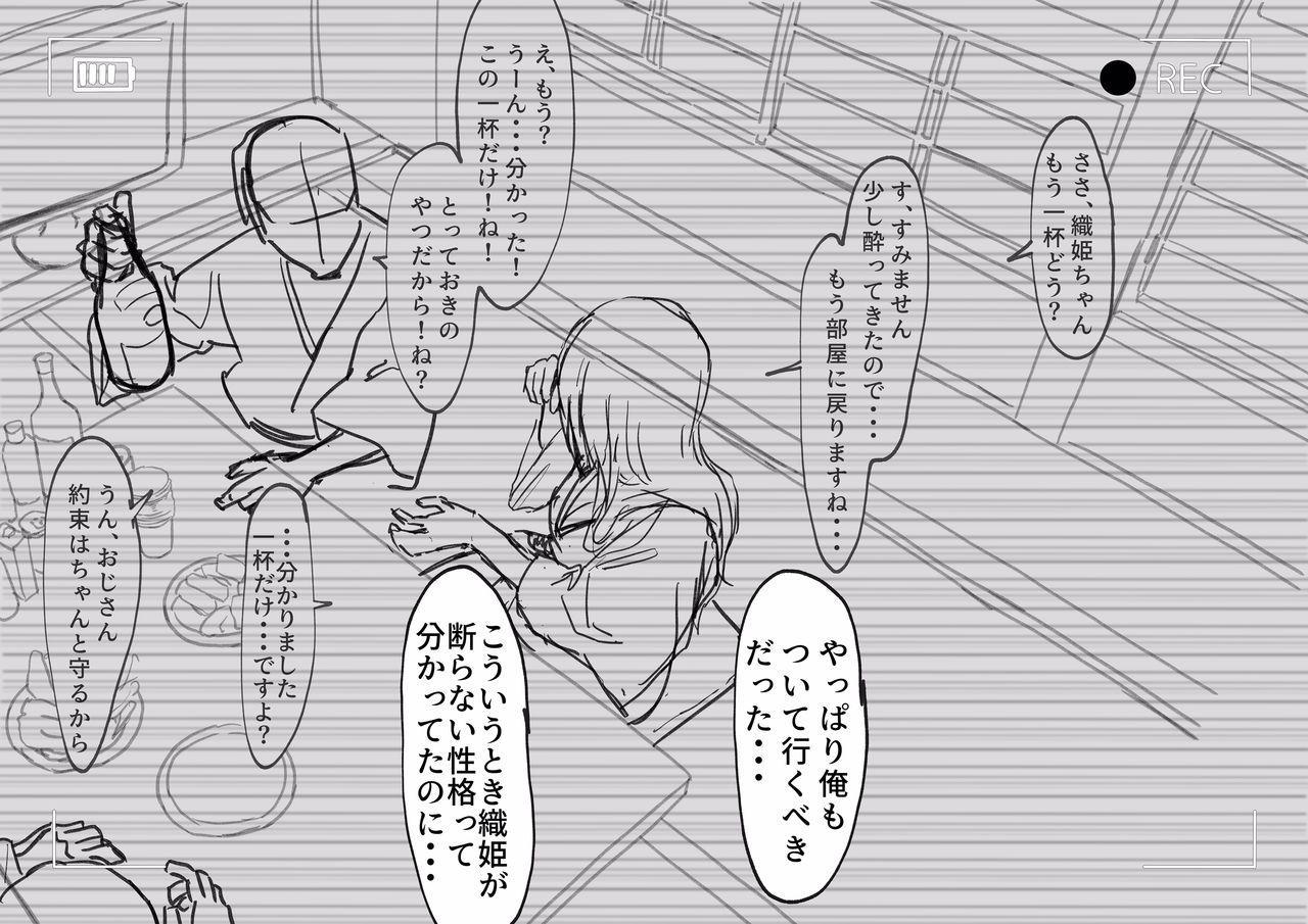 織姫寝取られ・・・? 5
