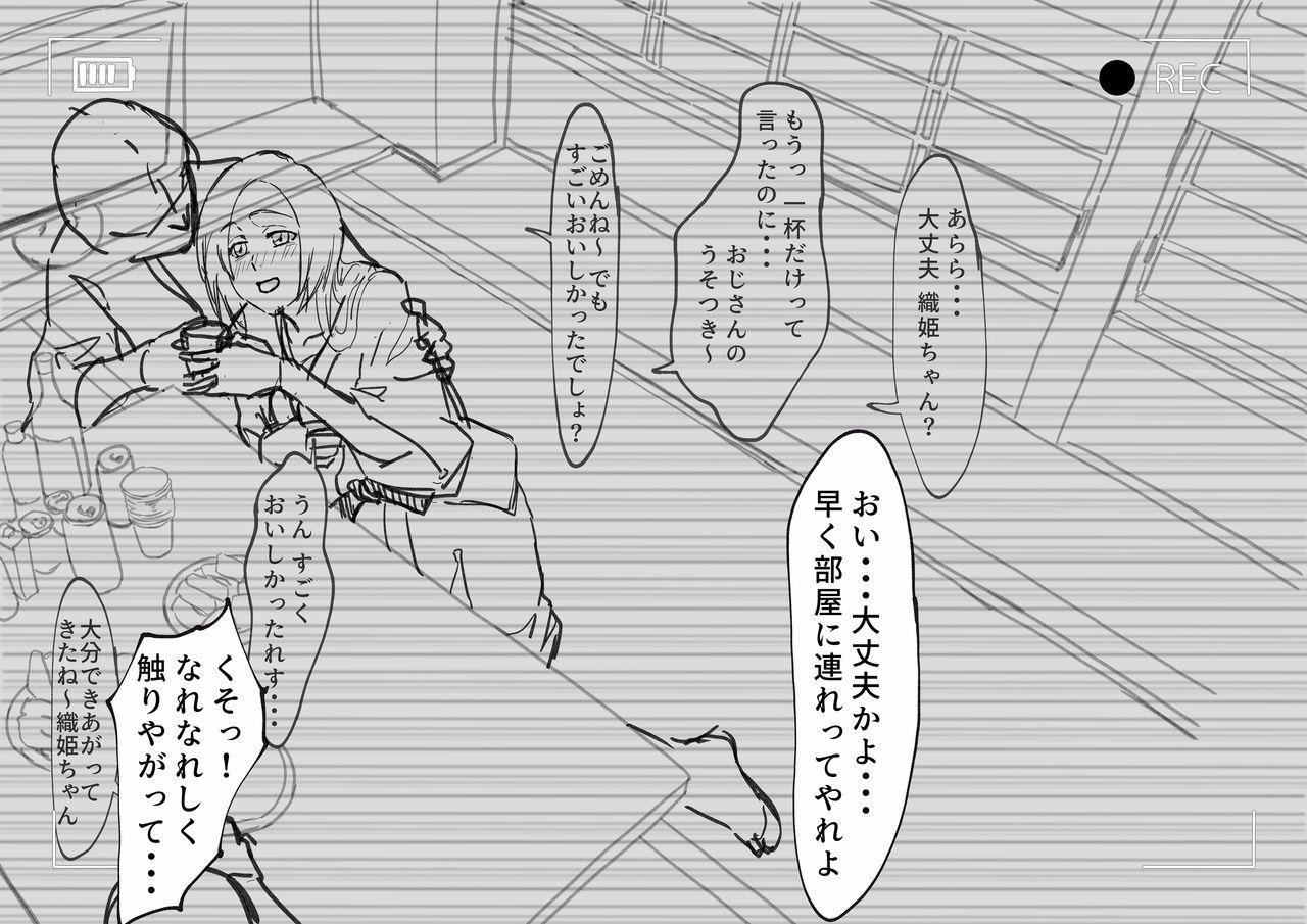 織姫寝取られ・・・? 6