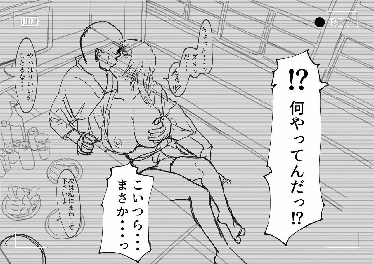 織姫寝取られ・・・? 7