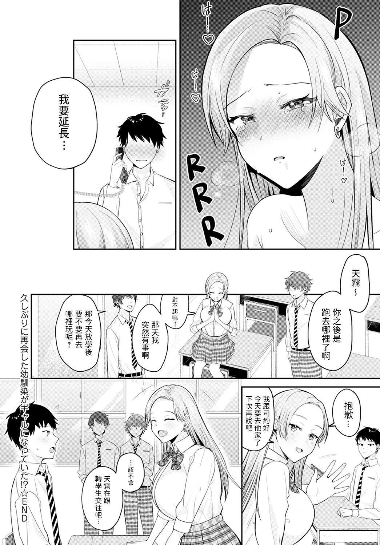 Hisashiburi ni Saikai shita Osananajimi ga Gal ni Natteita!? 21