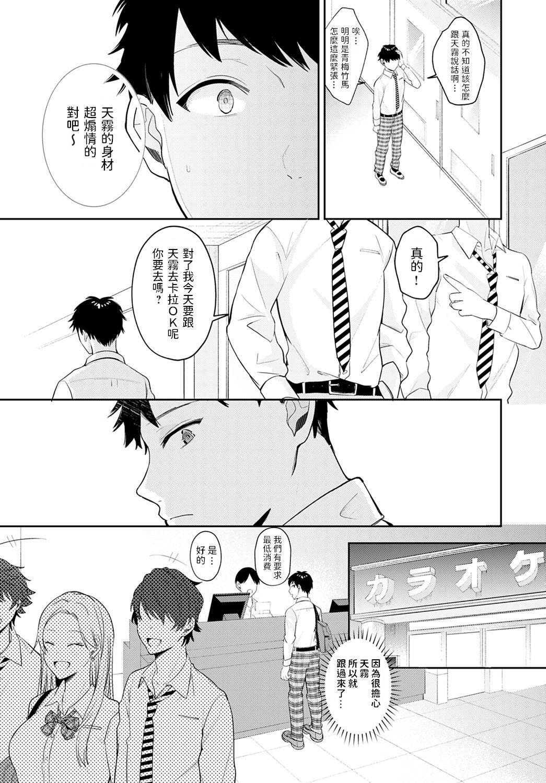 Hisashiburi ni Saikai shita Osananajimi ga Gal ni Natteita!? 2