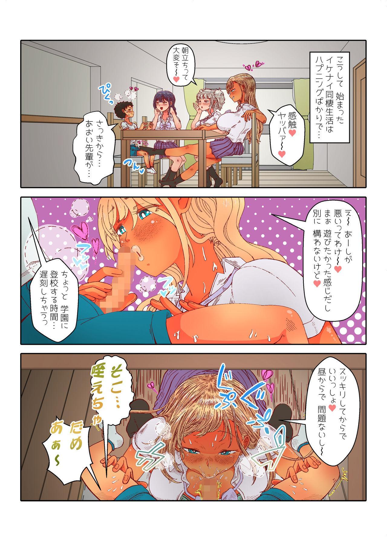 [Bouten Musubi (Bouten Musubi)] Onee-san-tachi ni Chuudashi Shichatta! Dousukebe Hazukashime Harem Dousei Seikatsu [Digital] 4