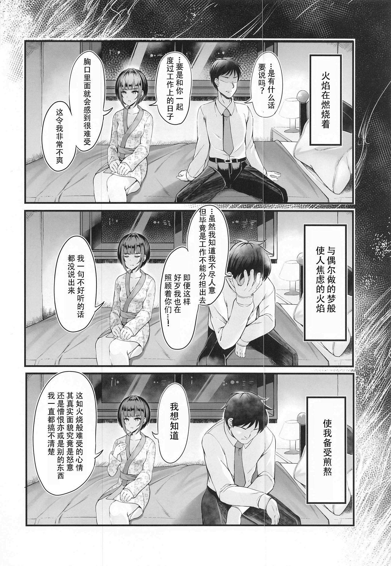 Koi no Maho to Shirayukihime 9
