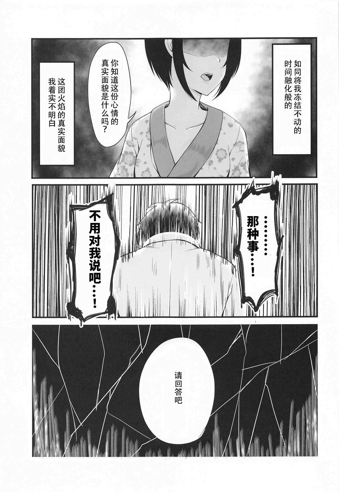 Koi no Maho to Shirayukihime 10
