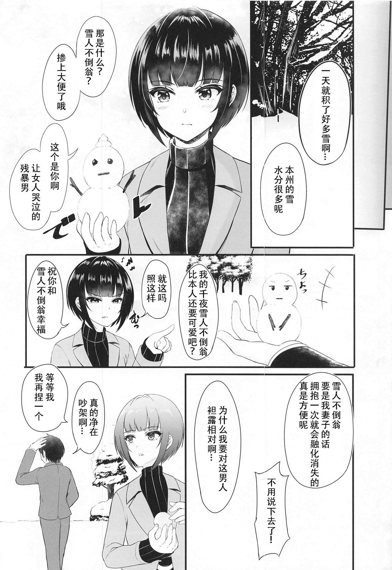 Koi no Maho to Shirayukihime 21