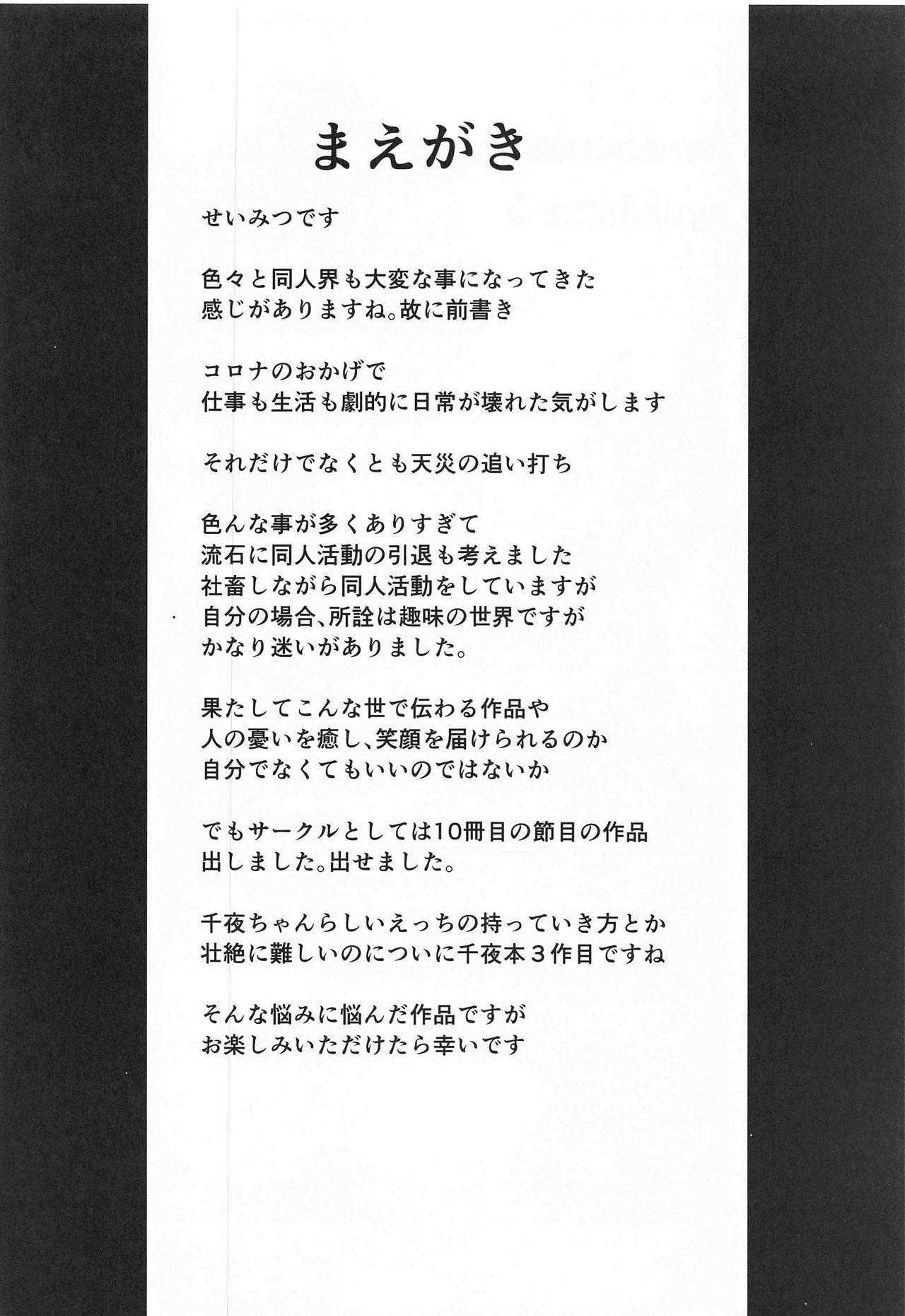 Koi no Maho to Shirayukihime 3