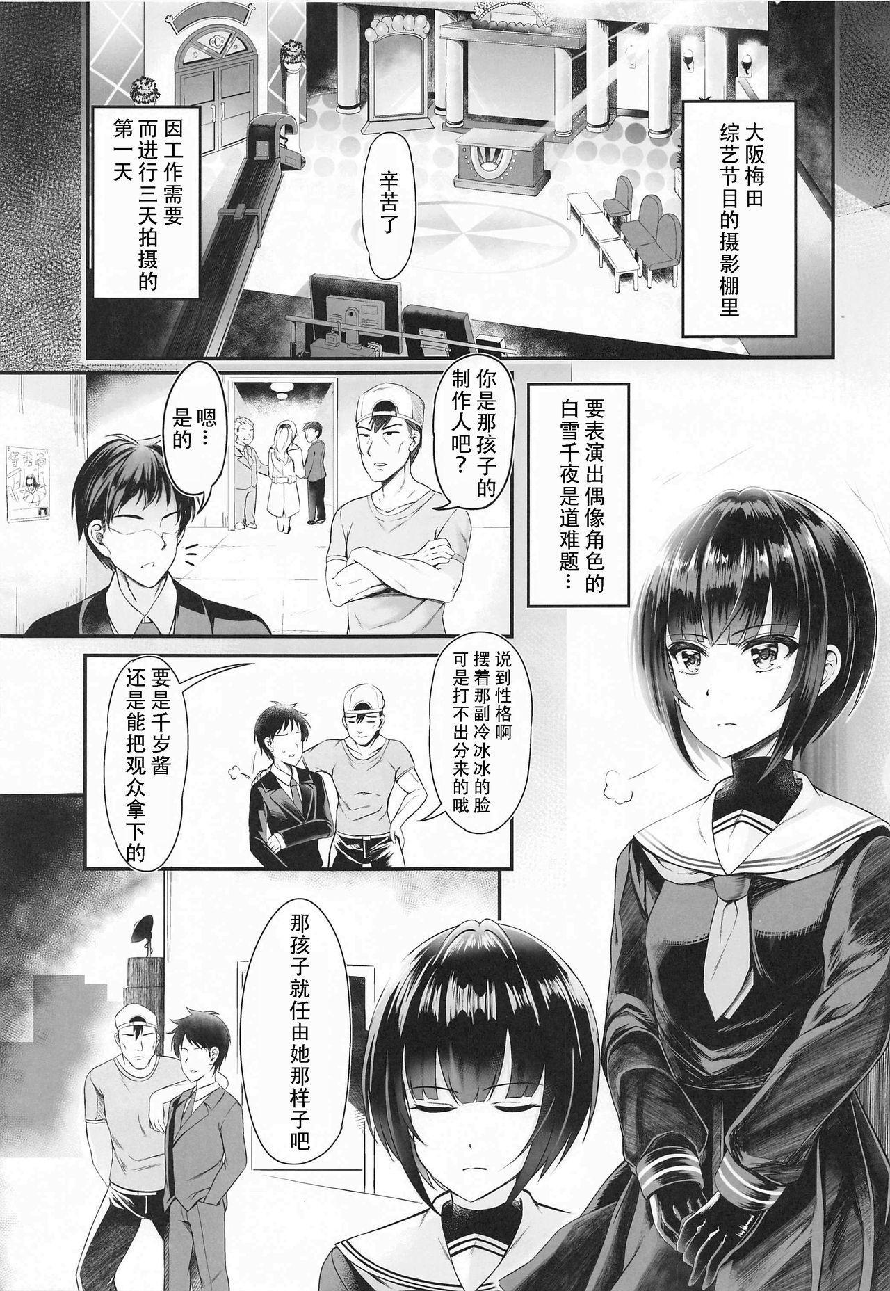 Koi no Maho to Shirayukihime 4