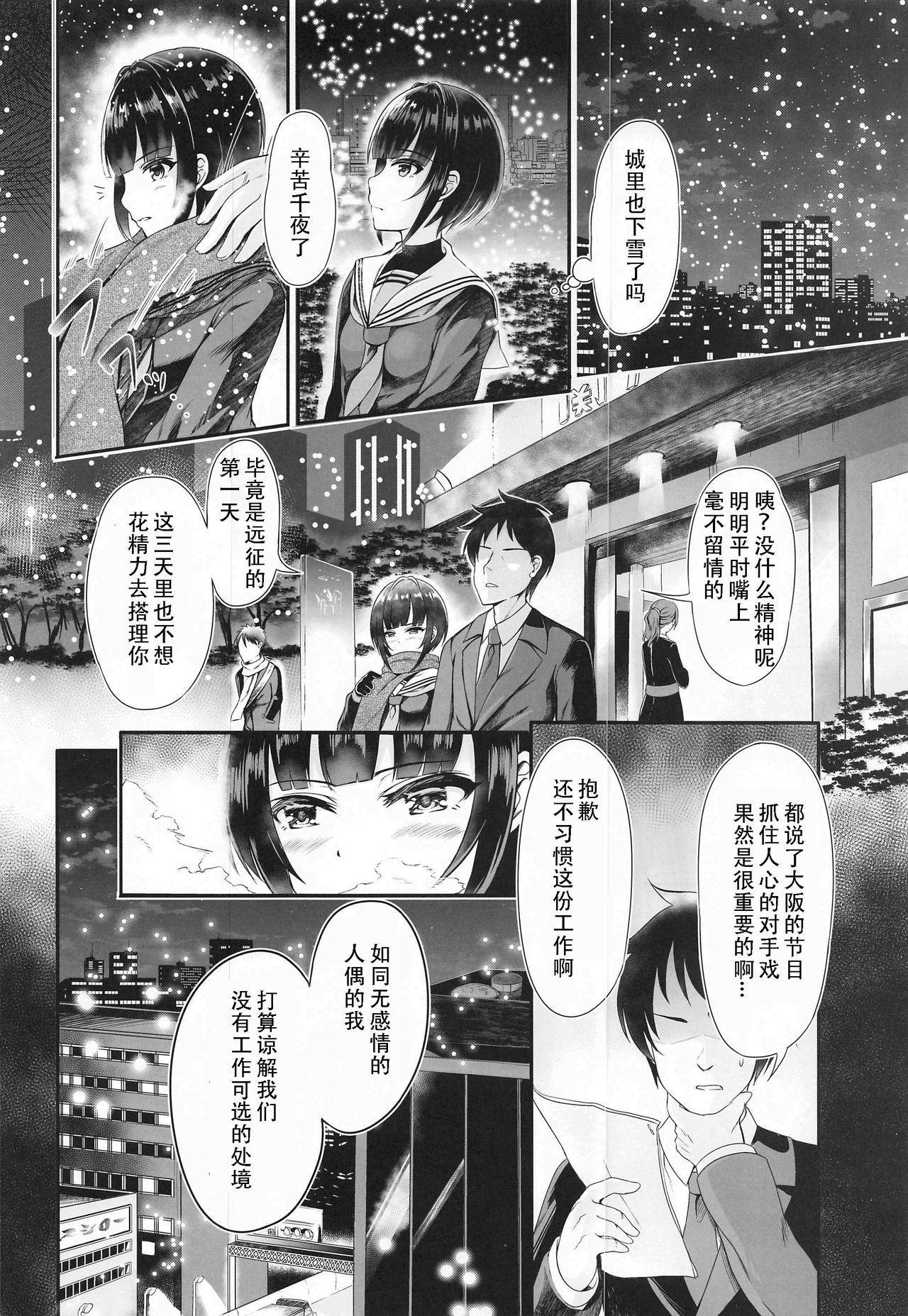 Koi no Maho to Shirayukihime 5