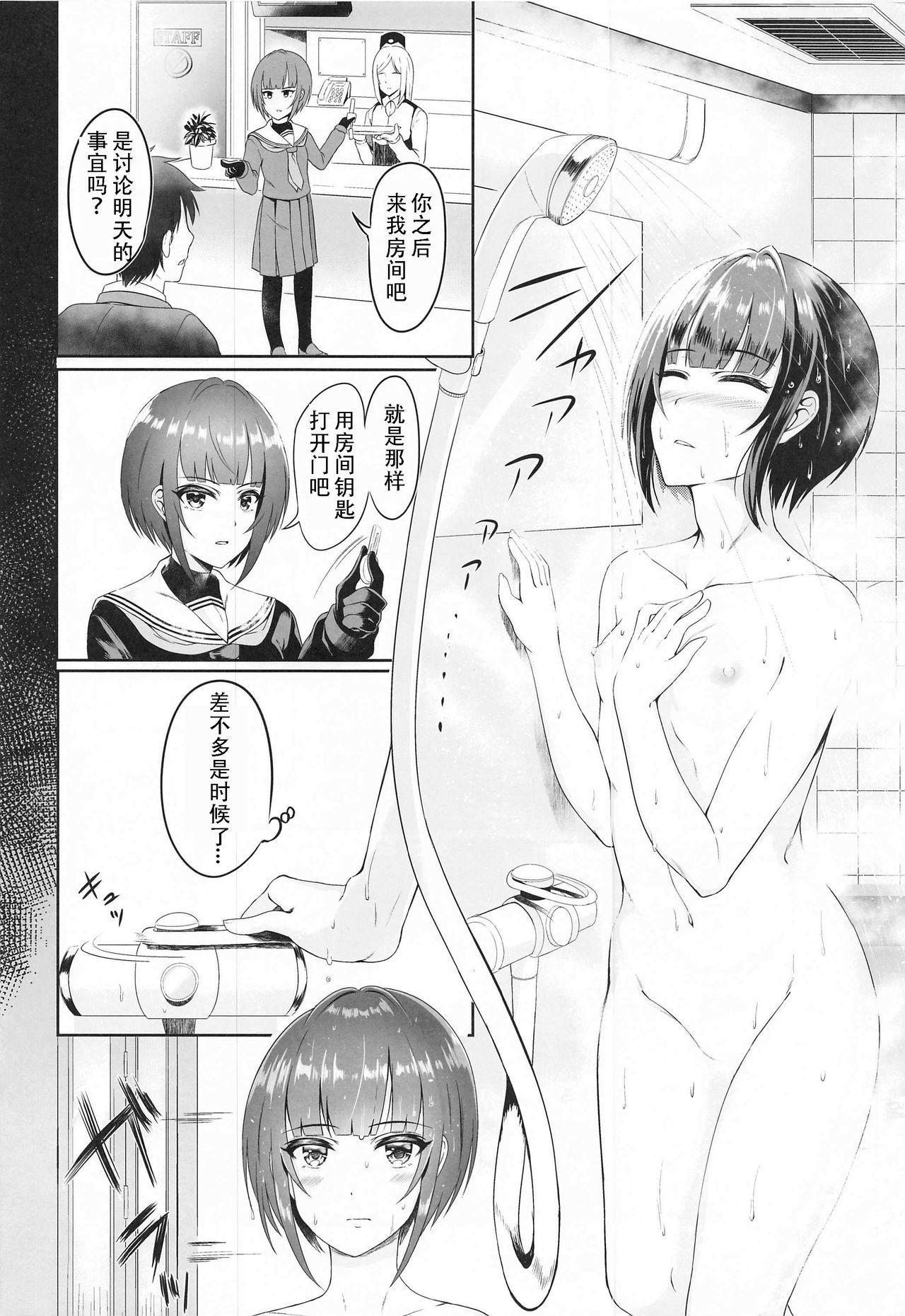 Koi no Maho to Shirayukihime 7