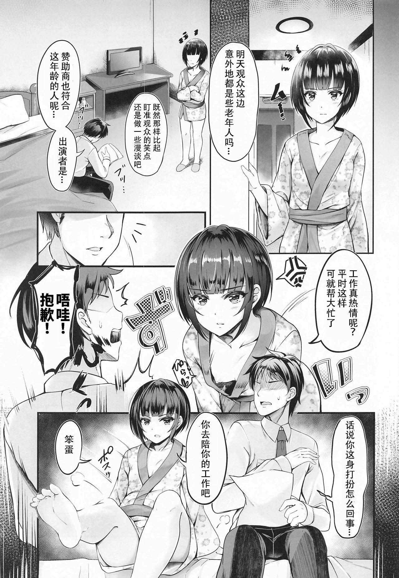 Koi no Maho to Shirayukihime 8