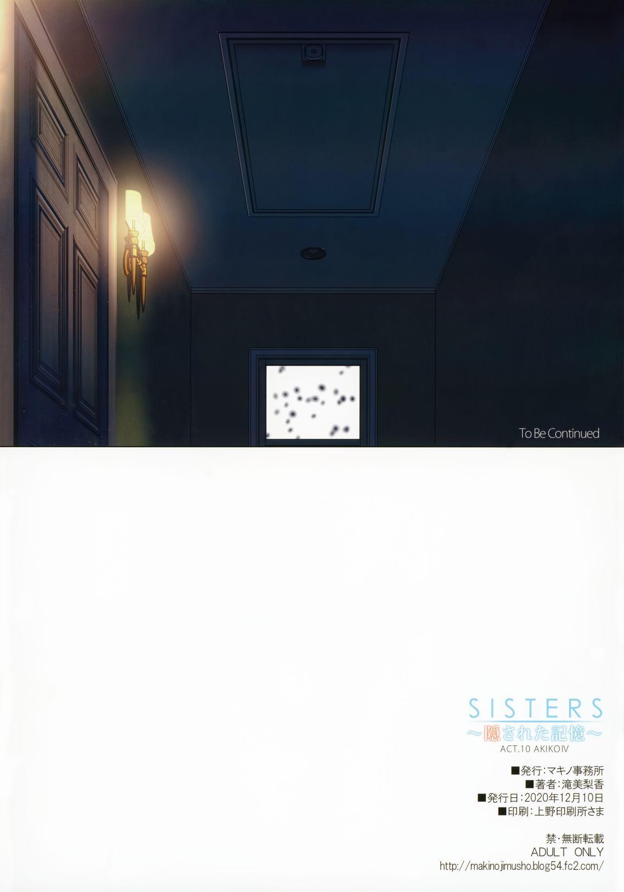(AC2) [Makino Jimusho (Taki Minashika)] SISTERS ~Kakusareta Kioku~ ACT.10 AKIKO Ⅳ (SISTERS -Natsu no Saigo no Hi-) [Chinese] [不咕鸟汉化组] 21
