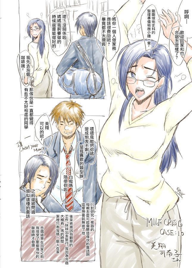 MILF CRISIS プリママ NTR 集 7