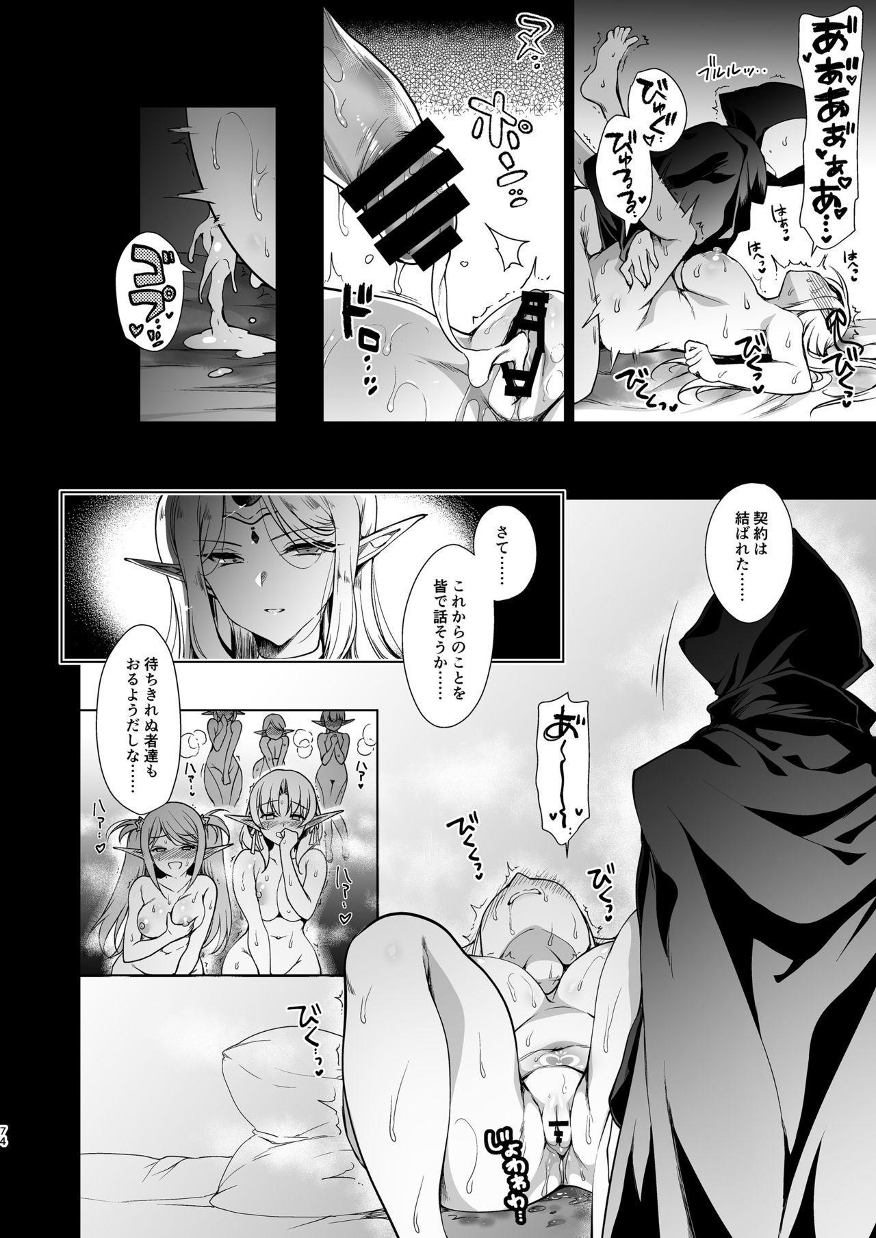 Elf ni Inmon o Tsukeru Hon LEVEL:3 73