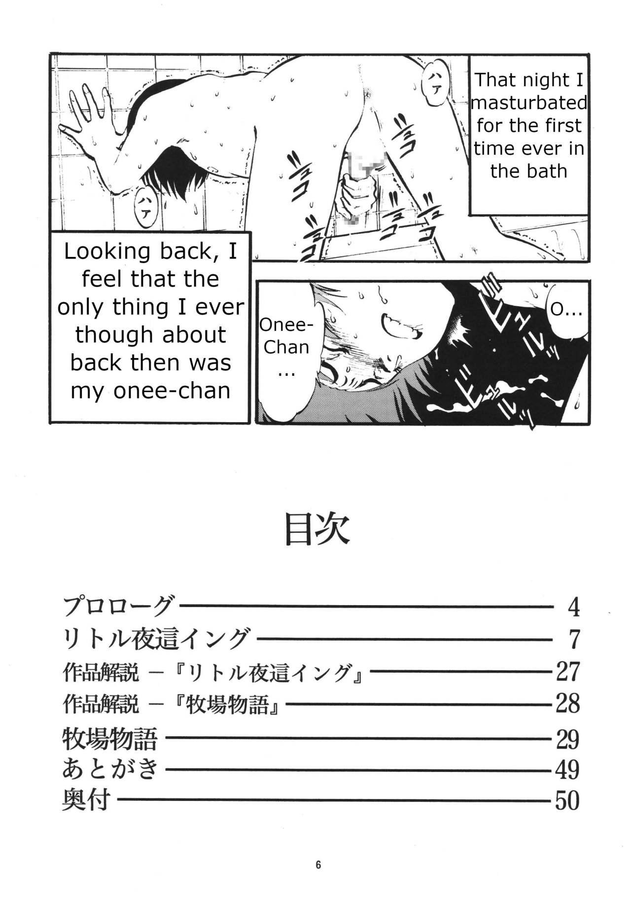 [RPG Company 2 (Yoriu Mushi)] R-Shitei Play 1 - Little Night Crawling [English] 4