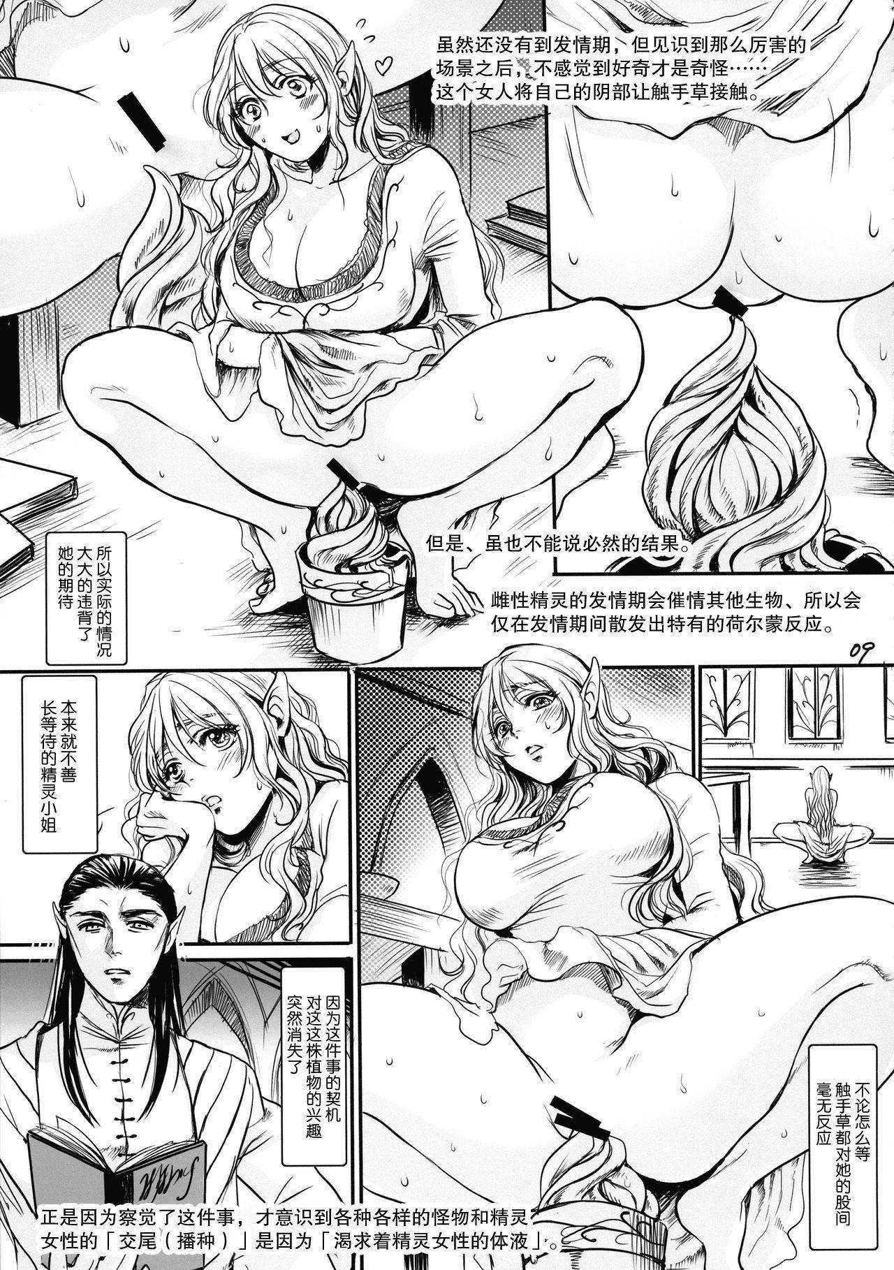 """Botsu Manga """"Kawaii Okusama"""" no Gokuyou Matome Hon + α 9"""
