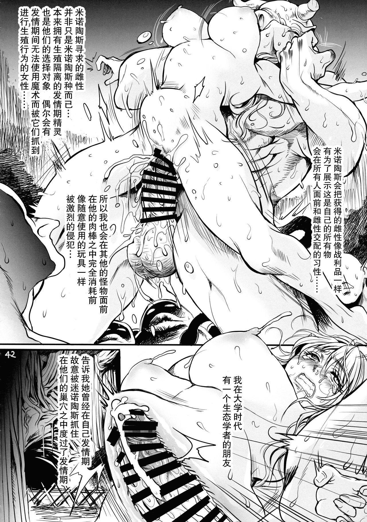 """Botsu Manga """"Kawaii Okusama"""" no Gokuyou Matome Hon + α 42"""