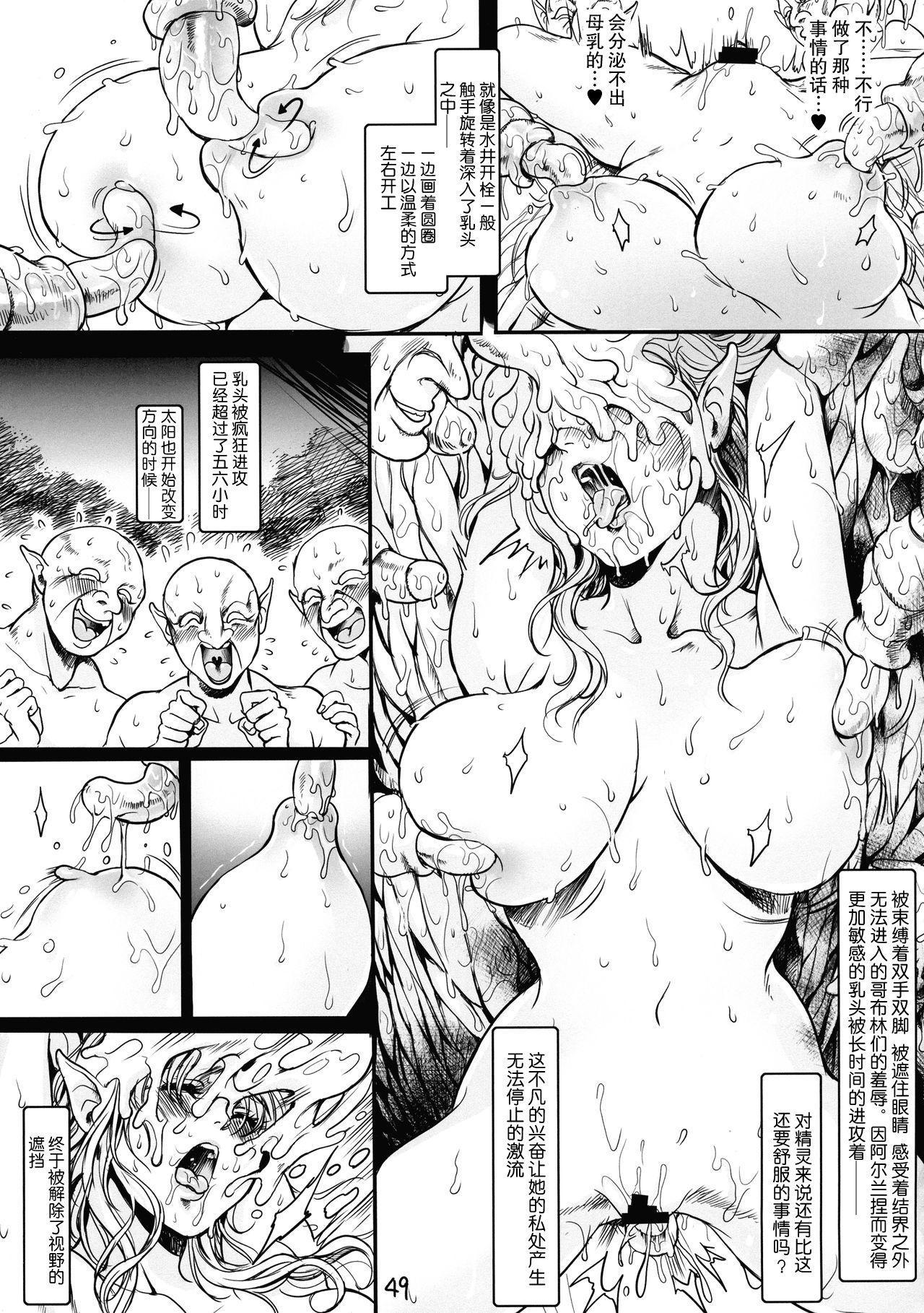"""Botsu Manga """"Kawaii Okusama"""" no Gokuyou Matome Hon + α 49"""
