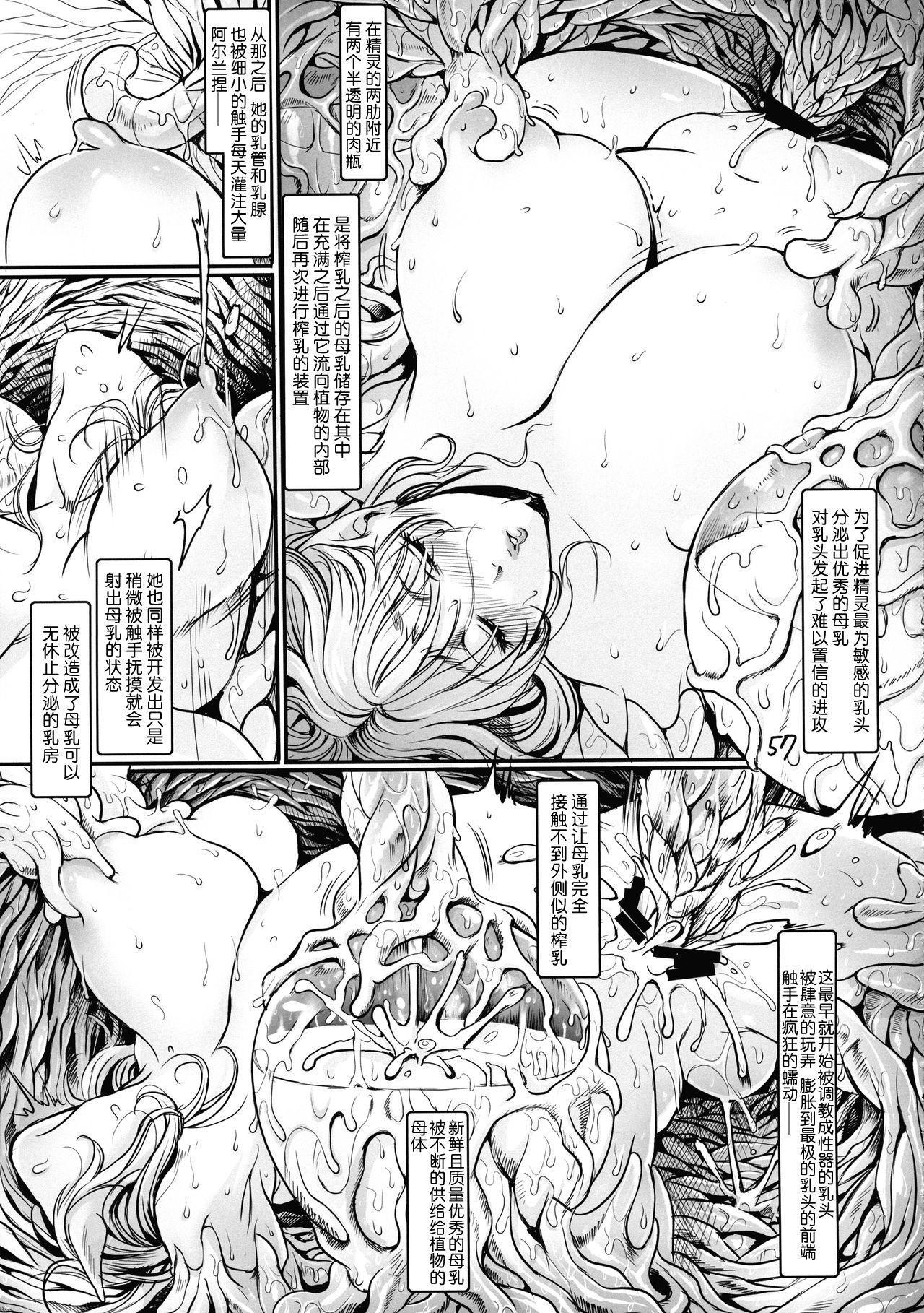 """Botsu Manga """"Kawaii Okusama"""" no Gokuyou Matome Hon + α 57"""