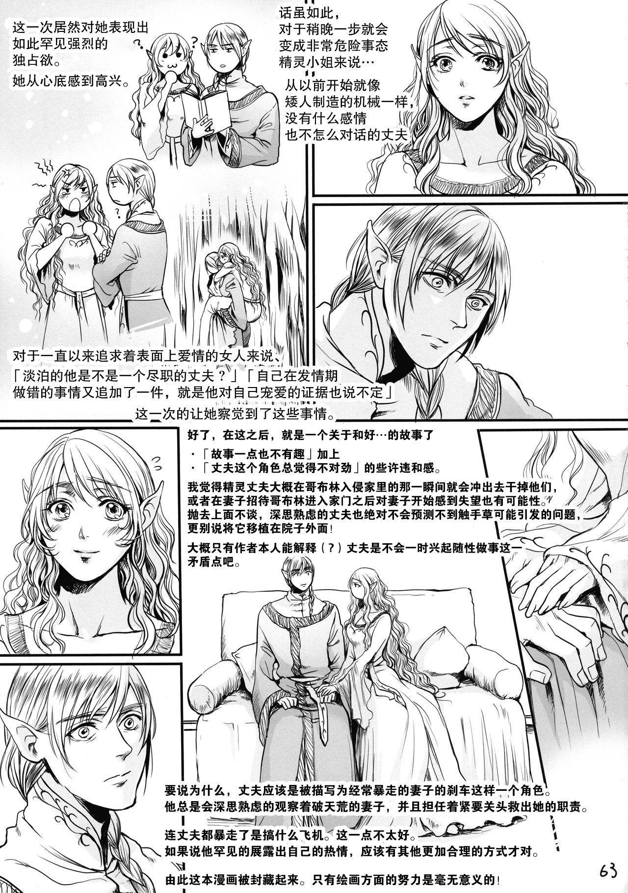 """Botsu Manga """"Kawaii Okusama"""" no Gokuyou Matome Hon + α 63"""