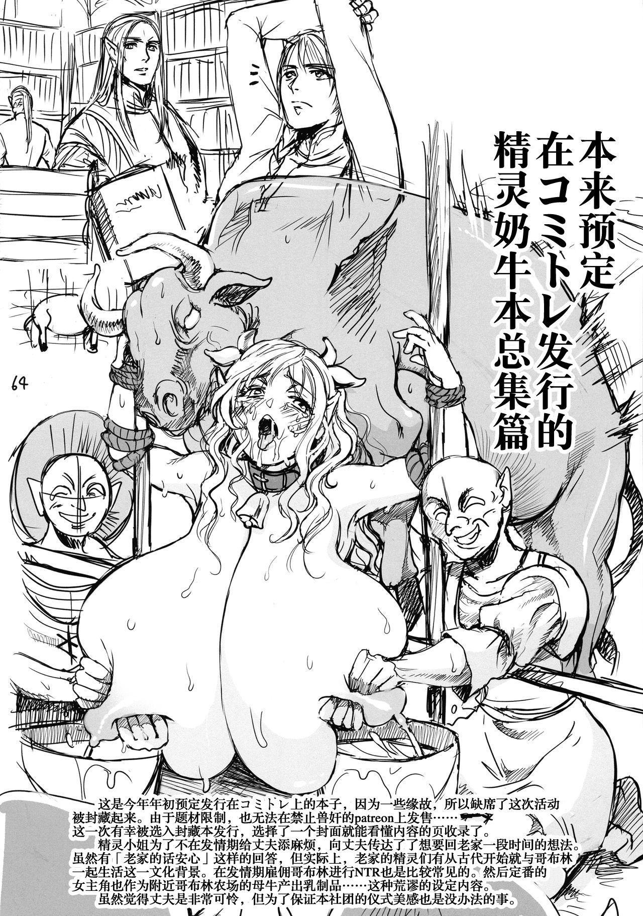 """Botsu Manga """"Kawaii Okusama"""" no Gokuyou Matome Hon + α 64"""