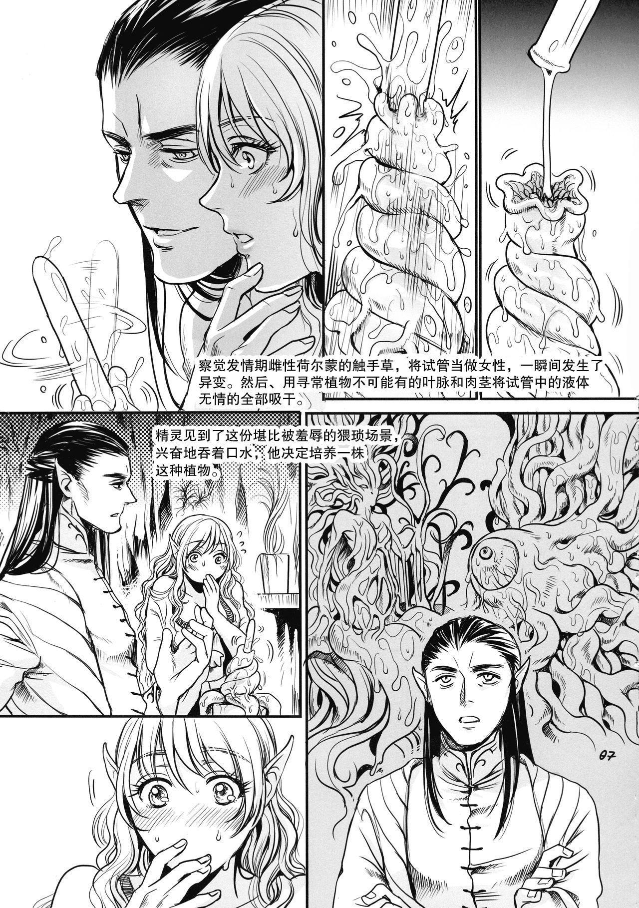 """Botsu Manga """"Kawaii Okusama"""" no Gokuyou Matome Hon + α 7"""